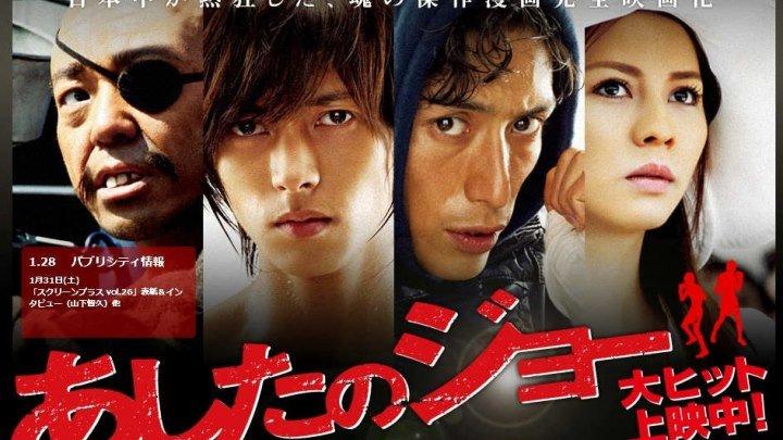 Завтрашний Джо HD(2011) 1080р.Драма,Спорт_Япония