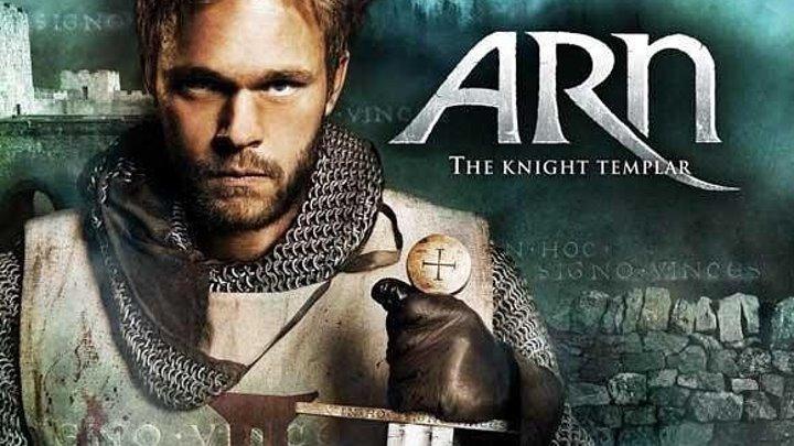 Арн: Рыцарь-тамплиер (2007) Страна: Германия