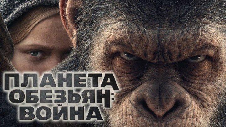 Планета обезьян_ Война (2017) фантастика, боевик, триллер, драма, приключения