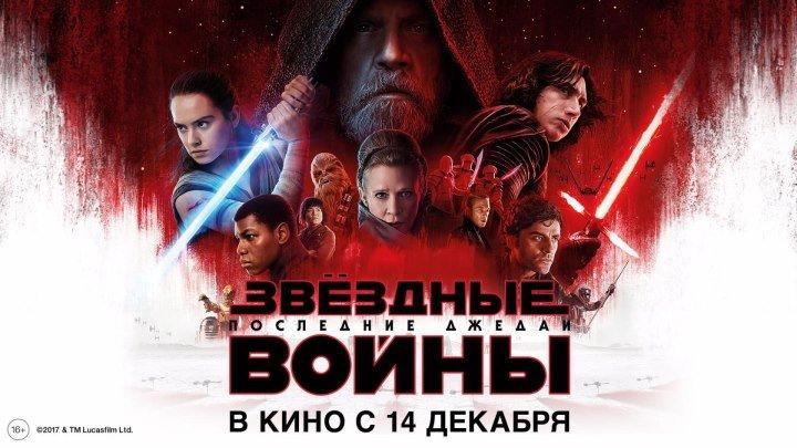 Звёздные Войны: Последние джедаи в кино с 14 декабря!