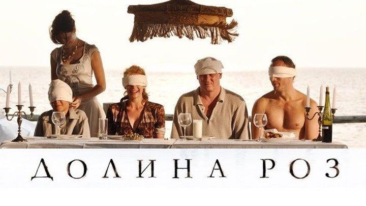 ДОЛИНА РОЗ (2011) драма, мелодрама (реж.Дмитрий Черкасов)