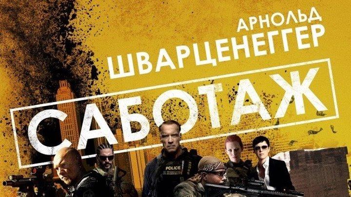 Саботаж 2014 Канал Сэм Уортингтон