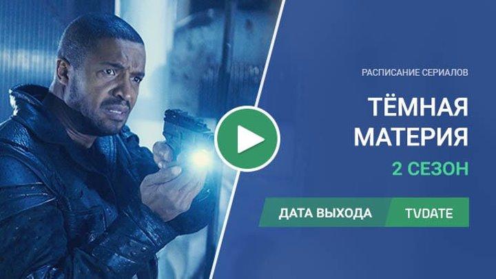 Тёмная материя - сезон 2- серия 1 - (фантастика),