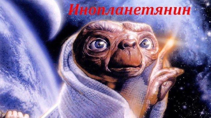 Инопланетянин (1982) (HD-720p) фантастика, фэнтези, драма, приключения, семейный DUB Генри Томас, Дрю Бэрримор, Ди Уоллес-Стоун, Питер Койот, Роберт МакНотон, К. Ч. Мартел, Шон Фрай
