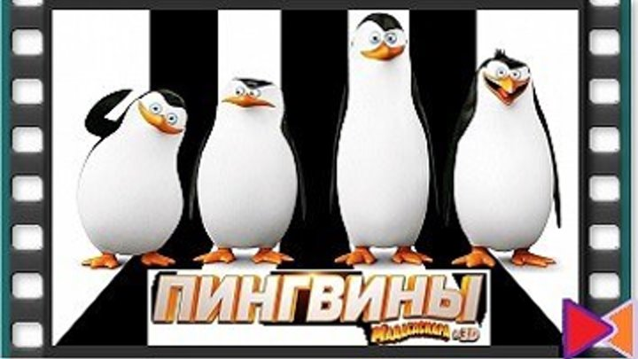 Пингвины Мадагаскара [Penguins of Madagascar] (2014)