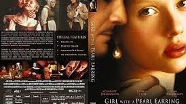 Девушка с жемчужной сережкой (2004) Страна: Великобритания