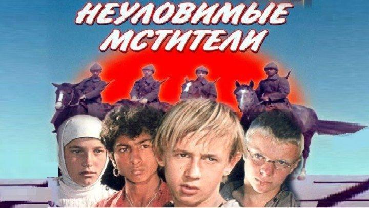 НЕУЛОВИМЫЕ МСТИТЕЛИ (Боевик-Приключения СССР-1966г.) Х.Ф.