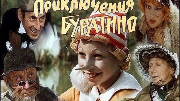 приключения, сказка, музыкальный, экранизация-Приключения Буратино (1975) DVDRip-AVC