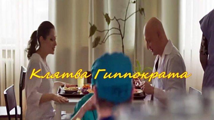 Русская мелодрама «Клятва Гиппократа»