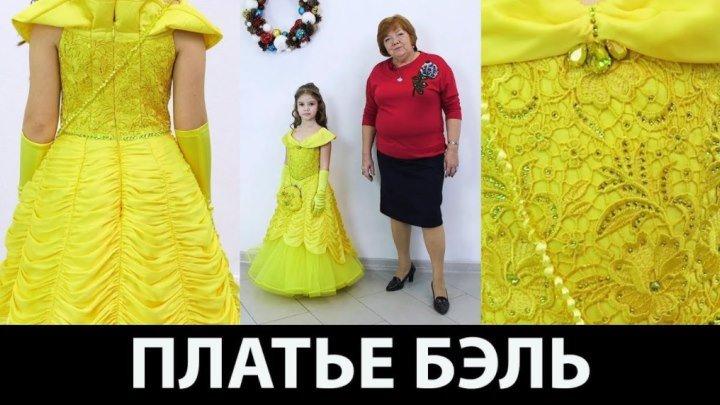 Показ готового изделия Платье Бэль