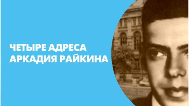 4 адреса Аркадия Райкина