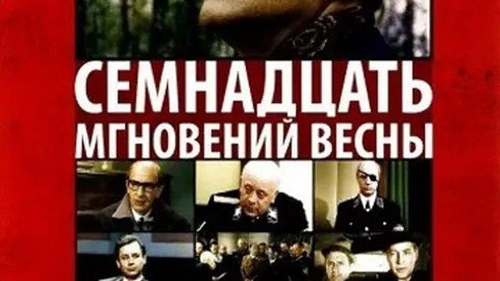 С.е.м.н.а.д.ц.а.т.ь мгновений весны (1-12 серии из 12) Лучшие военные сериалы 1973 года