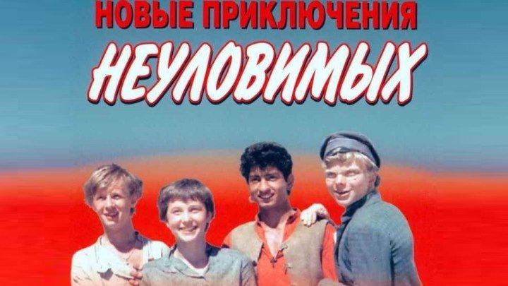 НОВЫЕ ПРИКЛЮЧЕНИЯ НЕУЛОВИМЫХ (Боевик-Приключения СССР-1968г.) Х.Ф.