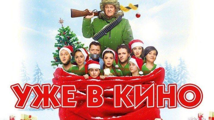 """Предпремьерный показ фильма """"Новогодний Переполох"""""""