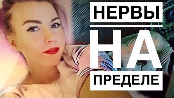 ИСПЫТАНИЕ ДЛЯ НЕРВОВ / Сережа не выдерживает