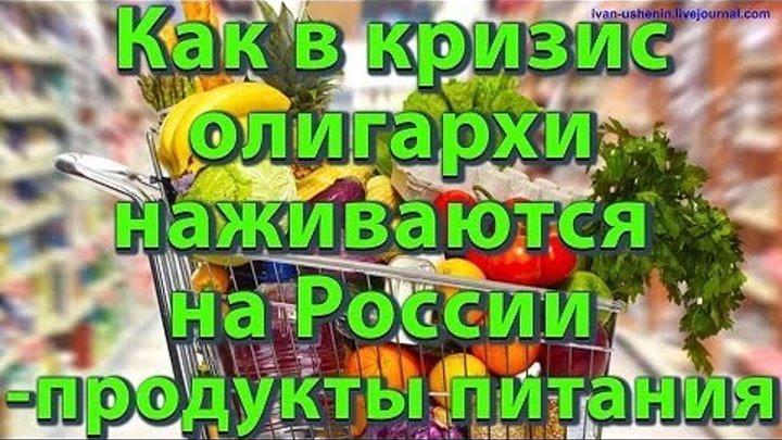 Док.фильм Как в кризис олигархи наживаются на России.