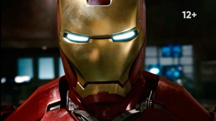«Железный человек» в 21:00 на СТС