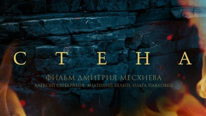 Стена (1-4 серии из 4) (Дмитрий Месхиев) [2016, история, военный, приключения, экранизация, WEB-DLRip-AVC]