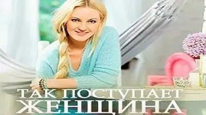 Так поступает женщина (Семейное проклятие) (Фильм 2016). Мелодрама - Русские сериалы