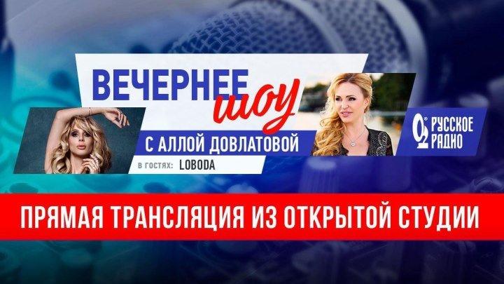 LOBODA в «Вечернем шоу Аллы Довлатовой»
