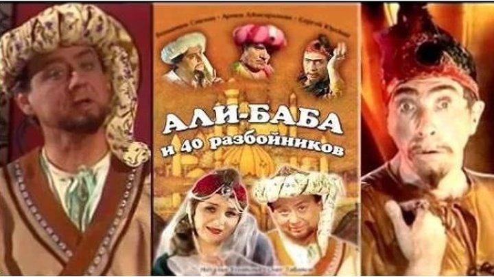 Али-Баба и сорок разбойников (1979)