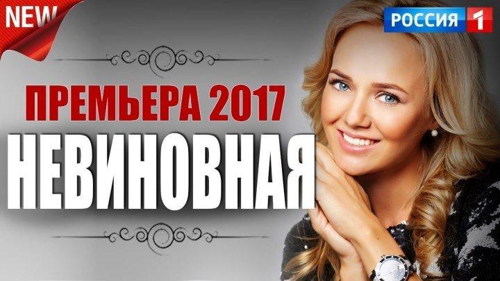 Душераздирающий фильм! «Невиновная» Русские мелодрамы 2017 новинки