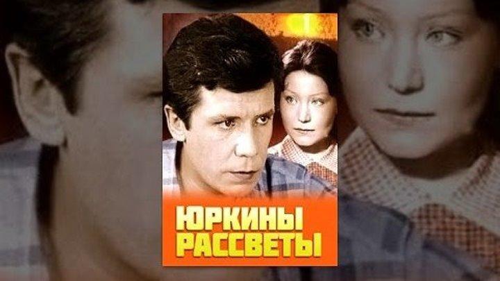 Юркины рассветы (1974) (мини-сериал) Душевное кино! Прекраснейший фильм моей юности