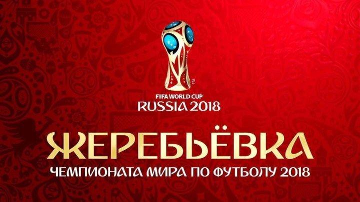 видео по жеребьевка 2018 чемпионата мира футболу