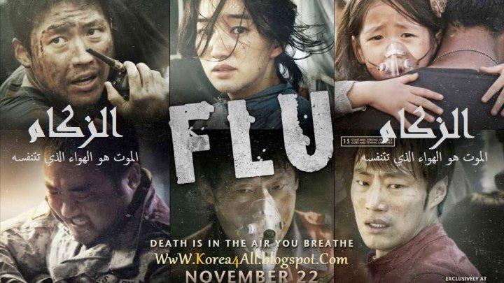 Вирус (2013)Катастрофа.Корея.