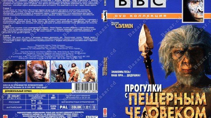 Док.фильм - BBC. Прогулки с пещерным человеком 1-4 серии / 2003 / Великобритания / Жанр: документальный, история