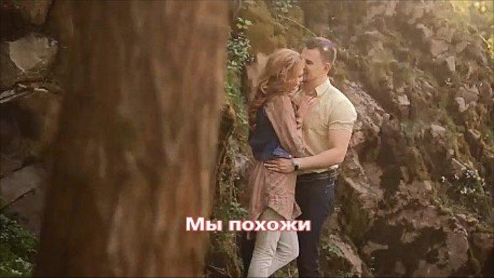 Алексей Брянцев - Мы похожи (NEW ХИТ 2017)