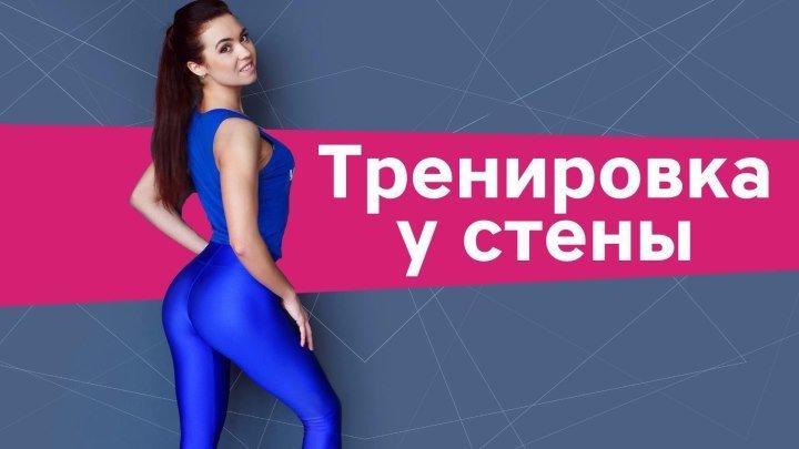 Упражнения для дома. Тренировка у стены от [Workout _ Будь в форме] (1)