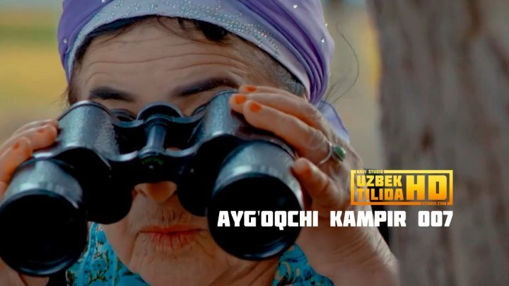 Ayg'oqchi kampir 007 / Айгокчи кампир 007 (Uzbek Kino HD)