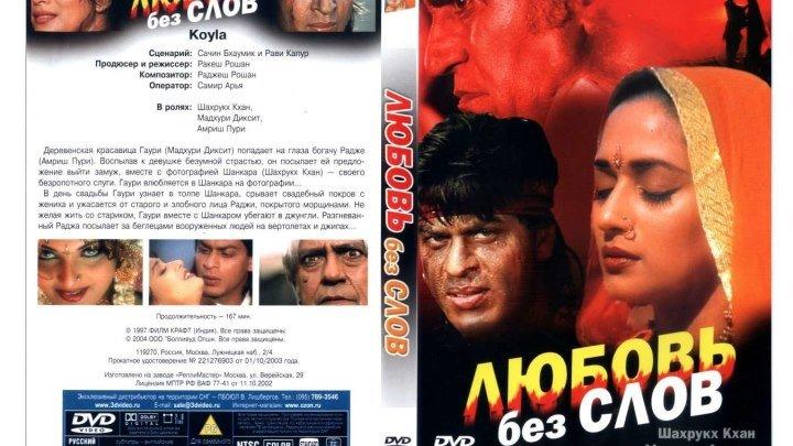 "Х/Ф ""Любовь без слов / Koyla "" (1997) Индия. Жанр: боевик, триллер, драма, мелодрама"