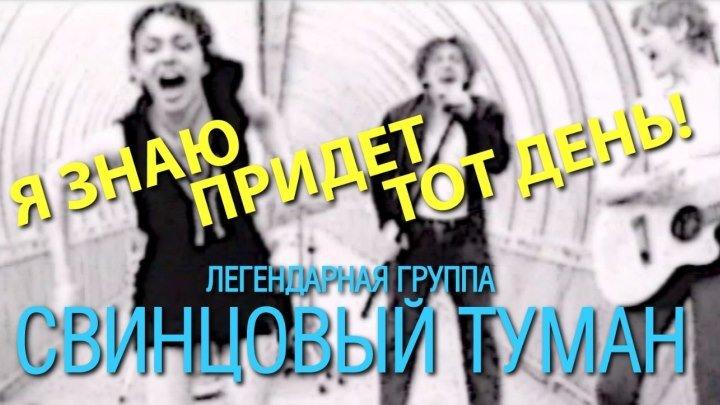 Свинцовый Туман - Я знаю (Official Video, 1997)