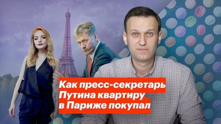Как пресс-секретарь Путина квартиру в Париже купил