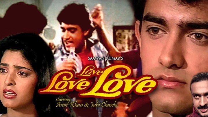 ЛЮБОВЬ ЛЮБОВЬ ЛЮБОВЬ (Мелодрама)1989