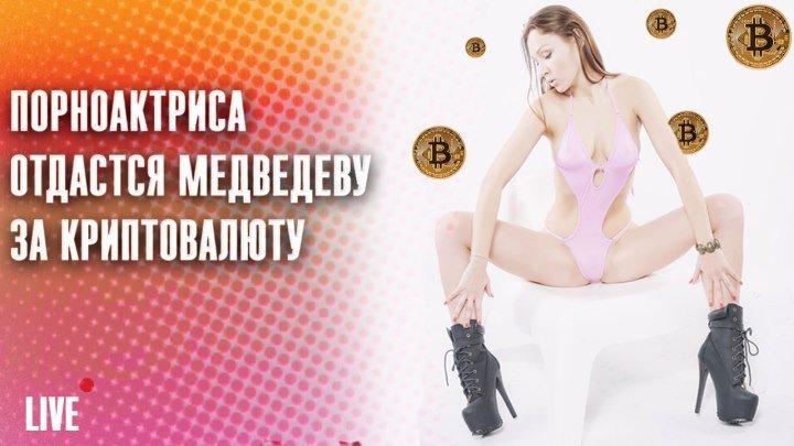 Порноактриса готова отдаться Медведеву за криптовалюту
