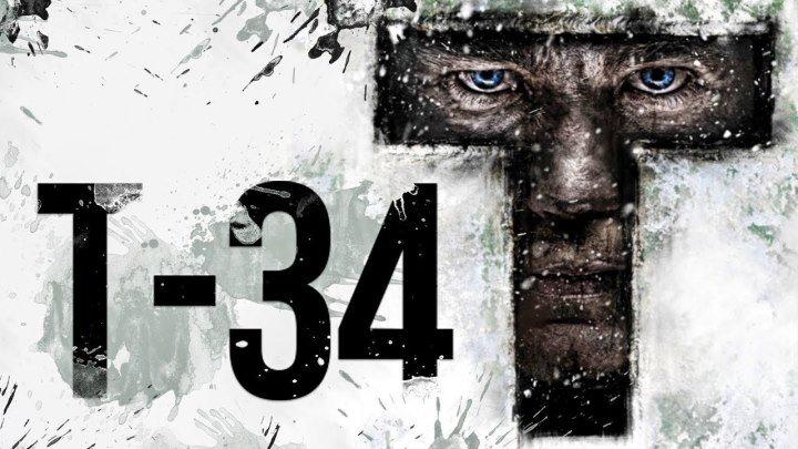 Фильм Т-34 — Трейлер 2 (2018)