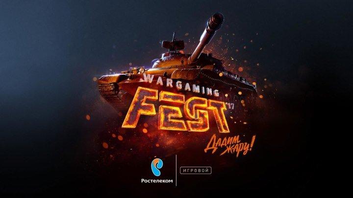 WG Fest 2017. Прямая трансляция
