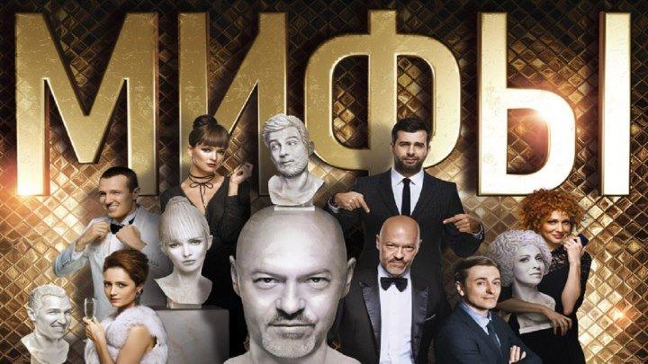 MИФЫ 2OI7 HD
