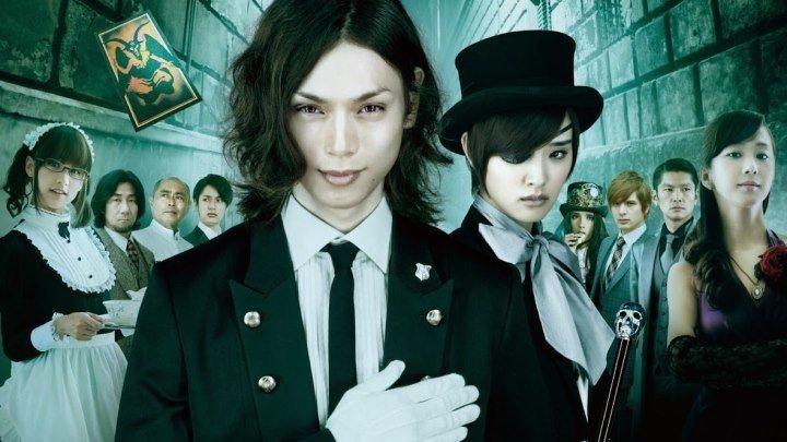 Тёмный Дворецкий (Kuroshitsuji)-Фильм 2014