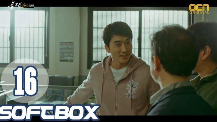 [Озвучка SOFTBOX] Блэк 16 серия