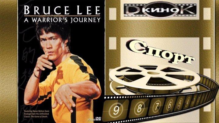 Брюс Ли: Путь воина (2000) / Bruce Lee: A Warrior's Journey