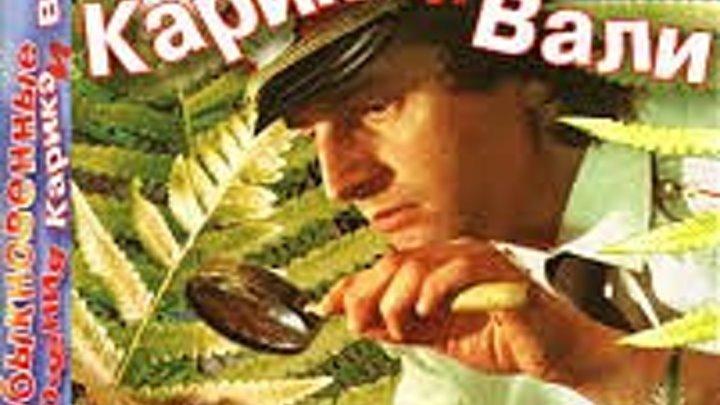 Необыкновенные приключения Карика и Вали 2 серия (1987) Страна: СССР