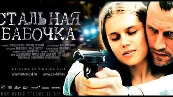 Стальная бабочка (2012) Криминал Драма