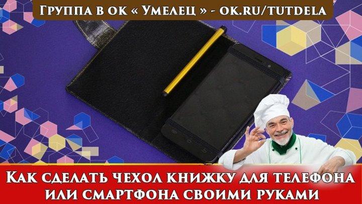 Как сделать чехол книжку для телефона или смартфона своими руками