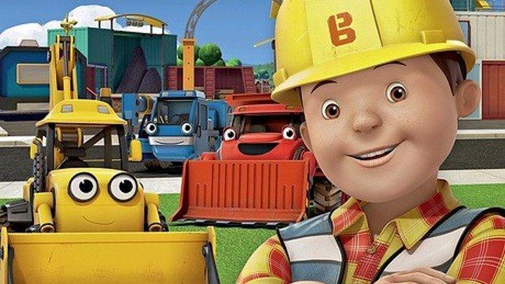 Боб строитель - Дотянуться до небес - новый сезон - 1 час сбор - мультфильм для детей (1)