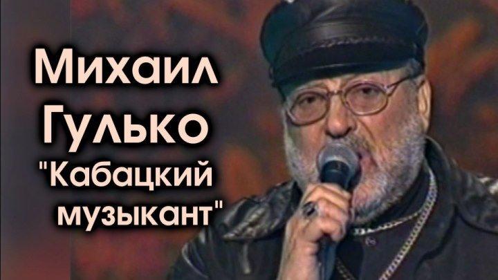 Михаил Гулько - Кабацкий музыкант / 2001