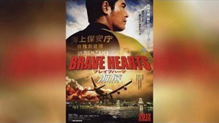 Храбрые сердца Морские обезьяны (2012).катастрофа.Япония.